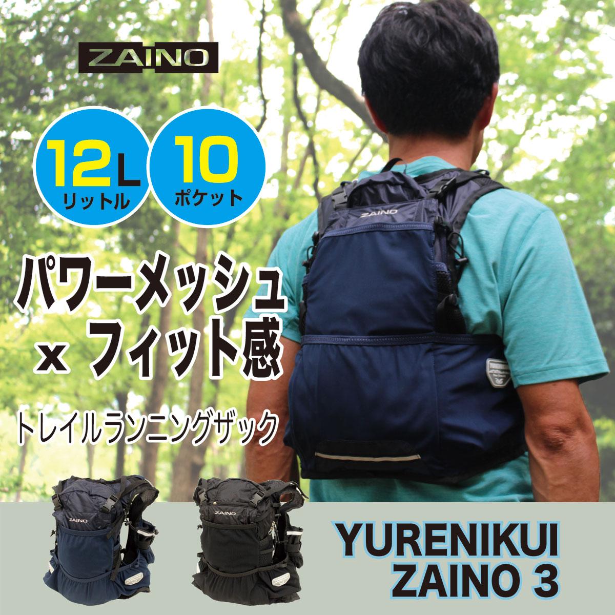 メンズYURENIKUI ZAINO3 男性用(ザイノ3)12L【ユレニクイ ランニング トレイルランニング】