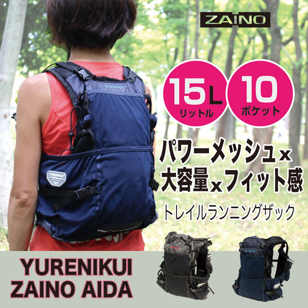 ウィメンズYURENIKUI ZAINO AIDA 女性用ザイノアイダ 15L 【ユレニクイ ランニング トレイルランニング】