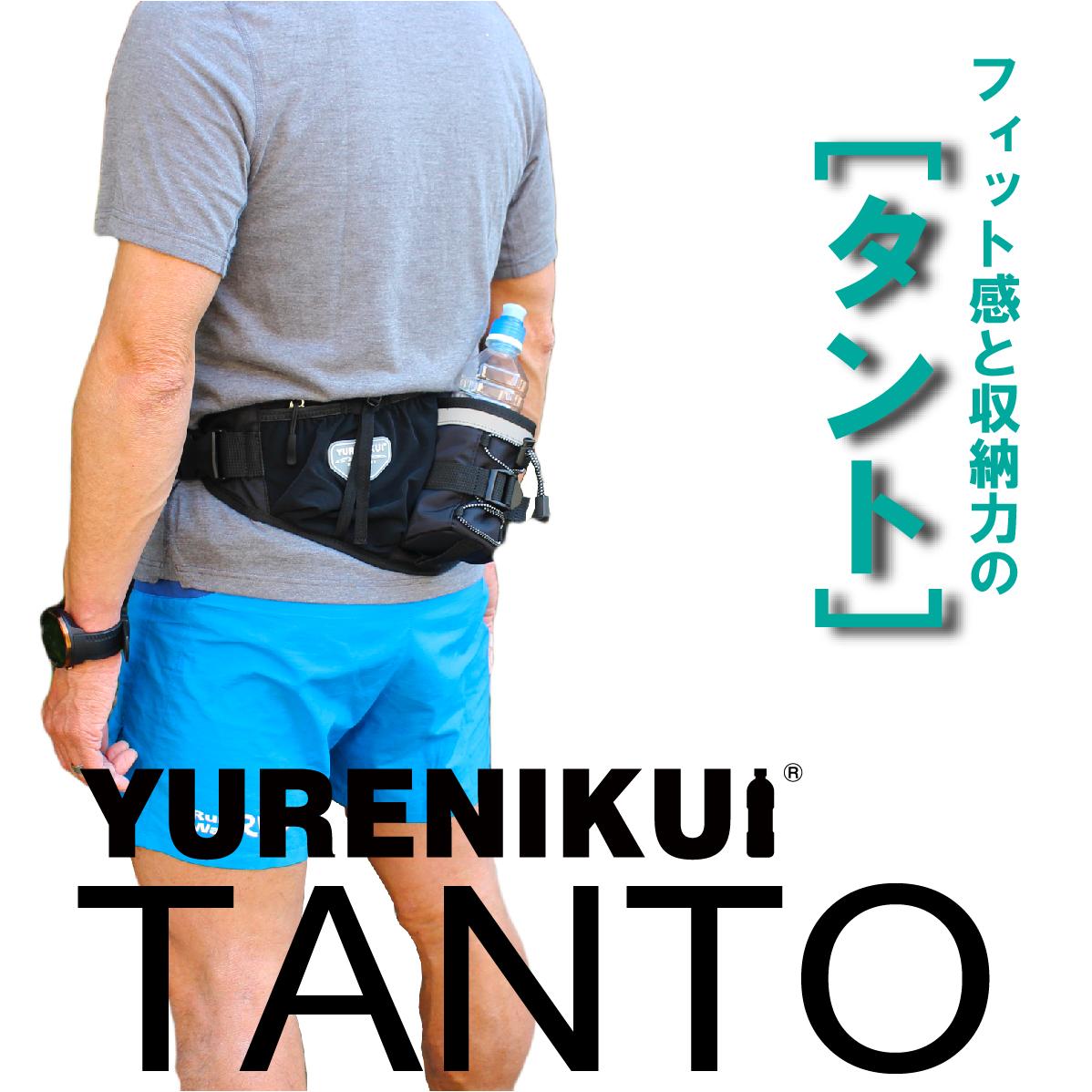 た~んと(たくさん)入って揺れにくい! YURENIKUI‐TANTO ウルトラにトレイルにも最適! ランニングポーチ【タント(たくさん物を入れたい方に)】YURENIKUI TANTO  ゆれにくい ボトルポーチ マラソンポーチ ジョギング ウォーキング iPhone 12 Pro Max対応 送料無料