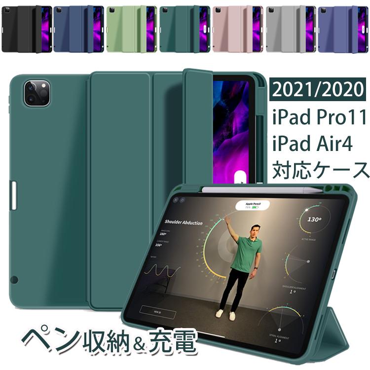 動画あり iPad Pro 11 2021 ケース 第3世代 授与 ipad 正規品送料無料 pro 11インチ 2020 無地 三つ折り オートスリープ スタンド機能 汚れ防止 薄型 カバー 10.9インチ ペンシル収納 エア Air 傷防止 第4世代 カバーiPad 充電 軽量 専用 アイパッド ソフトケース プロ11ケース 4