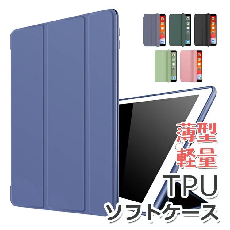 ネコポス送料無料 オープンキャンペーン 赤字覚悟 角割れにくく長持ち ソフトTPUサイドエッジタイプ 短納期 ipad pro 11インチ 有名な おしゃれ ケース 2021新入荷 iPad Pro 2020ケース アイパッドカバー 軽量 ソフトTPUサイドエッジ 10.2 三つ折りiPad 11インチケース Air アイパッドケース 薄型新型 Air3ケース アイパッド6ケース保護カバー