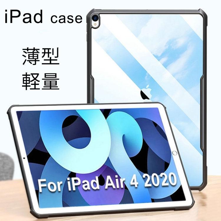 新発売 iPad Air4 10.9インチ 2020年 秋モデル 専用ケースです 人気上昇中 iPad本体のデザインを活かし着せ替え感覚でフレームカラーを楽しめるサイドカラークリアケース 薄い 軽い シンプル定番クリアケース☆iPad 10.9Inchケース 11インチ Mini5 専用 SALE開催中 iPa 10.2ケース ケース 2019 2020 Pro 第五世代 2018
