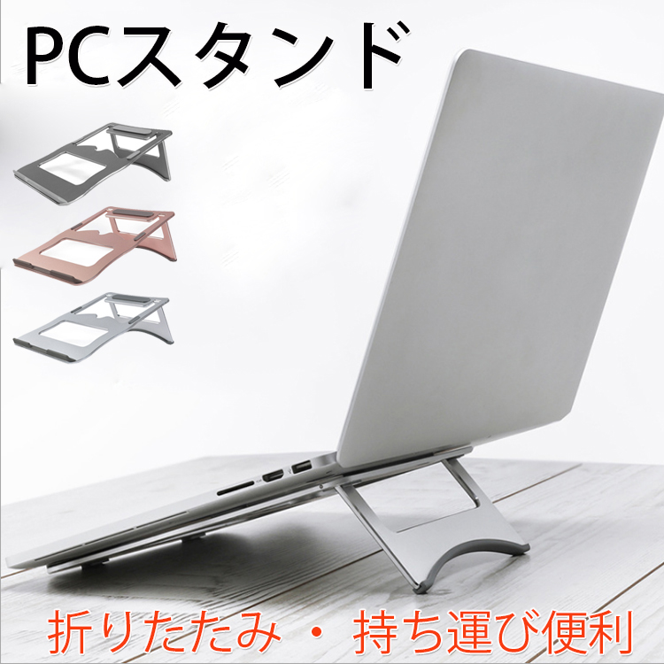 タイピングに最適な角度に設計 自然放熱できるノートパソコン用のスタンドです アルミノートPCスタンド 肩こり 肩凝り 首こり対策 ノートパソコンスタンド ノートPC台 軽量 タブレットPCスタンド アルミニウム製 持ち運び便利 放熱効果 11~15インチ対応 pro ブルー グレー note iPad surface lets 滑り止め mac book 宅配便送料無料 いよいよ人気ブランド 薄い シルバー