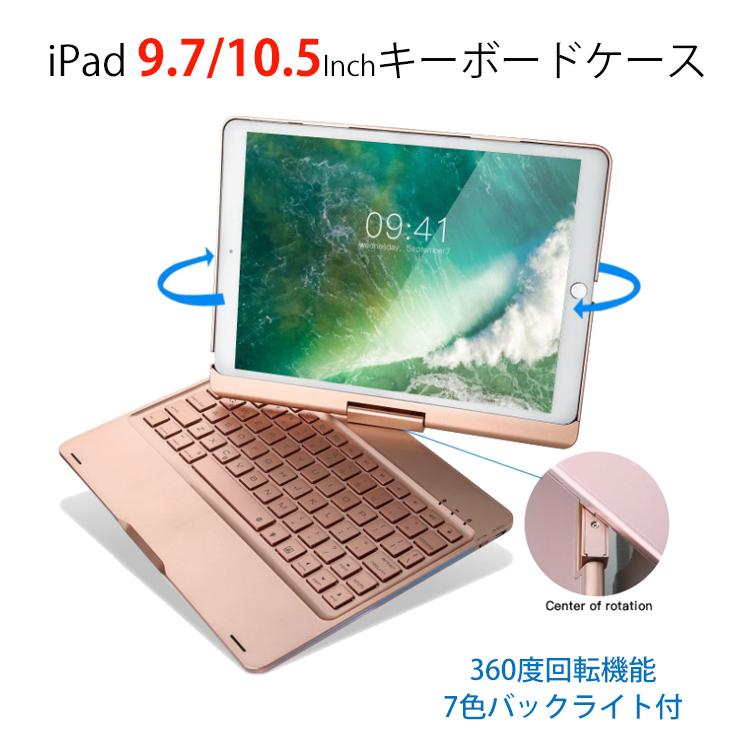該当商品には技適マークを取得済みです iPad Pro12.9 Inch 2020ケースiPad Air3 10.5Inch対応 Pro 11インチ タブレットケース 新品追加 Bluetoothキーボードケース BluetoothキーボードケースiPad 11Inch 即納 Seasonal Wrap入荷 12.9Inch 360度回転機能7色バ 2020 Air1 ケースBluetoothキーボード Air2 Pro10.5用キーボードケース 9.7 往復送料無料 Pro9.7