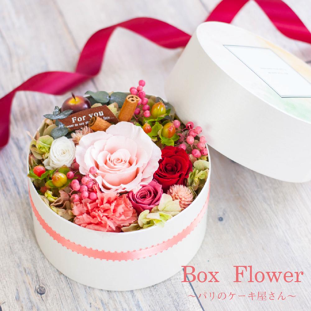 プリザーブドフラワー ボックス ギフト 『Box Flower パリのケーキ屋さん』 花 薔薇 バラ アレンジメント 誕生日 結婚祝い 結婚記念日 ブリザードフラワー プレゼント 贈り物 送料無料 クリスマス 【キャッシュレス5%還元】