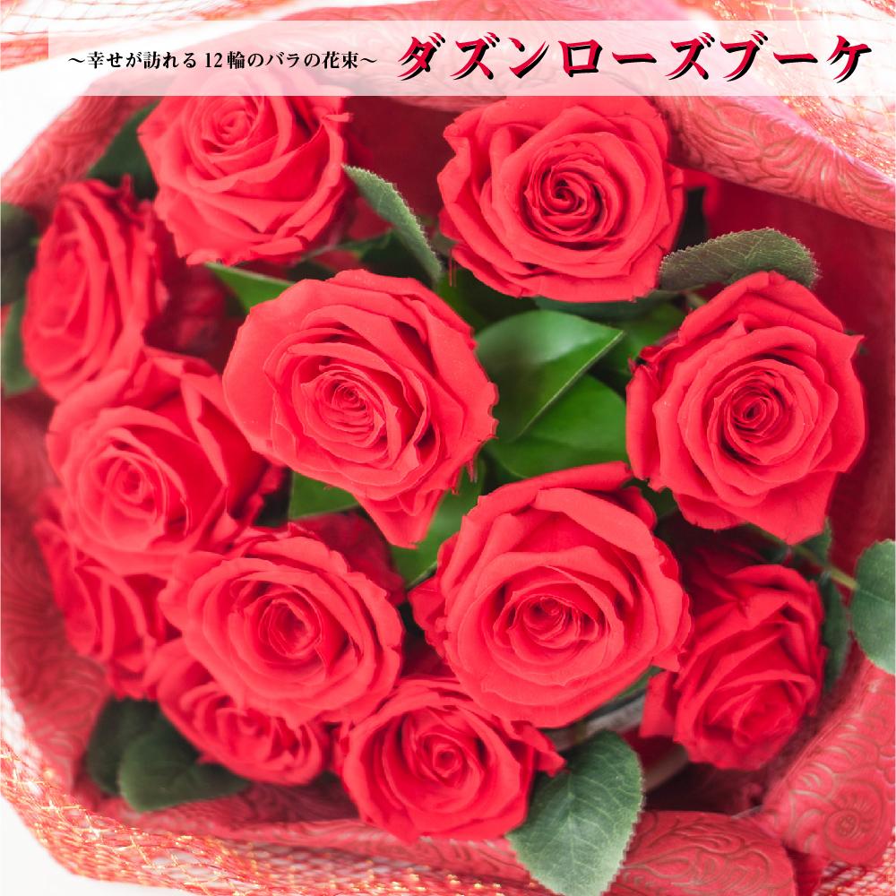 プリザーブドフラワー 花束 薔薇 『ダズンローズブーケ』 プロポーズ 結婚祝い 開店祝い 結婚記念日 ブリザードフラワー 母の日 プレゼント ギフト 贈り物 送料無料