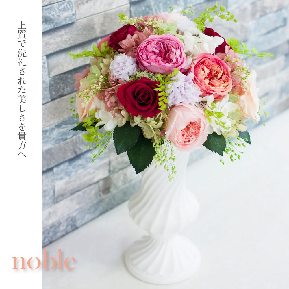 プリザーブドフラワー ギフト 『noble ノーブル』 花 薔薇 バラ 豪華 アレンジメント 結婚祝い 新築祝い 開店祝い 誕生日 ブリザードフラワー プレゼント 贈り物 送料無料