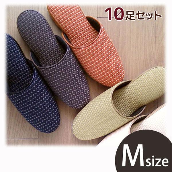モダン織り柄 Modera スリッパ 10足セットMサイズ送料無料 洗える スリッパセットSlippers 来客用 室内用 日本製 国産