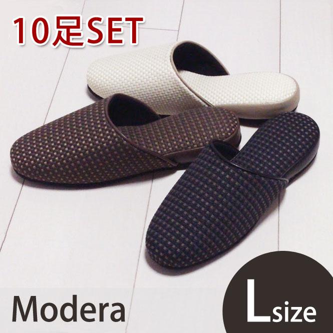 モダン織り柄 Modera スリッパ10足セット Lサイズ 洗える 送料無料