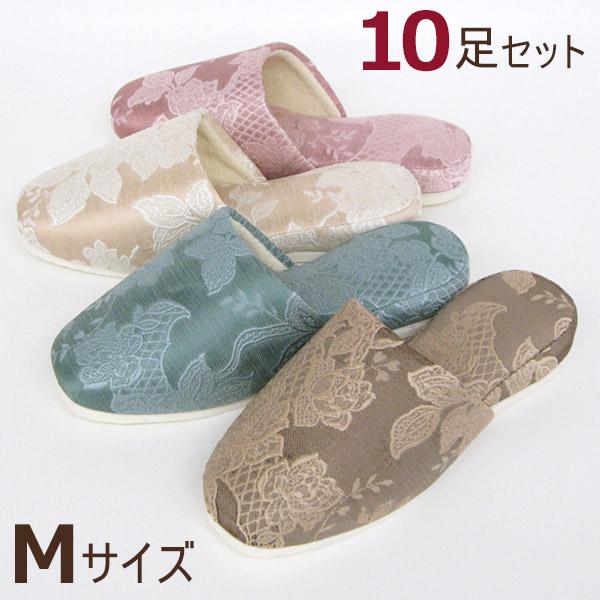 フラワー モチーフ レース織り柄 スリッパ Mサイズ 10足セット色選べます 送料無料フェルト底 日本製