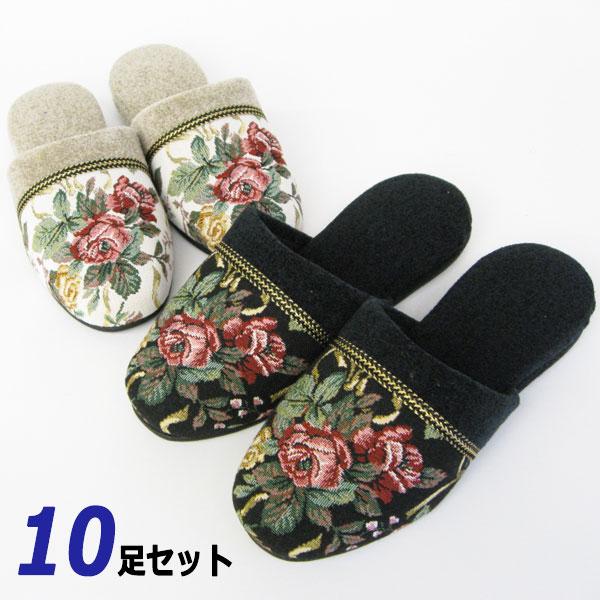 ゴブラン織りスリッパ モールタイプ10足セット  送料無料色選べます  日本製
