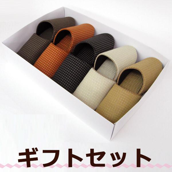 モダン織り柄 ソフトタイプ スリッパ Mサイズ ギフト箱入り5足セット 色選べます  洗える