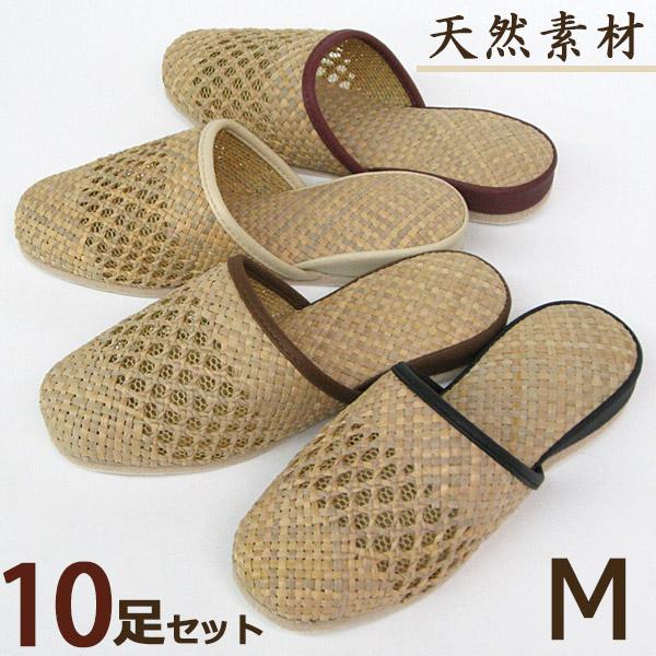 馬来草スリッパ Mサイズ 10足セット 送料無料 馬来草 国産品 スリッパセット