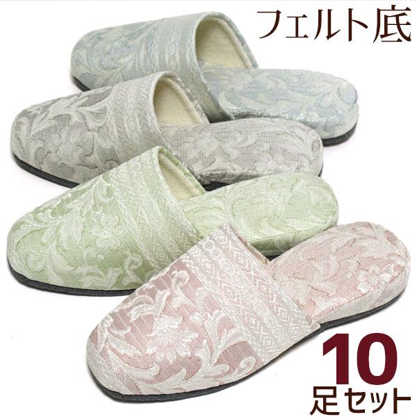 パステル更紗 スリッパ 10足セット 色選べます フェルト底 やや小さめ 標準サイズ 25cmくらいまで ジャカード織り 日本製