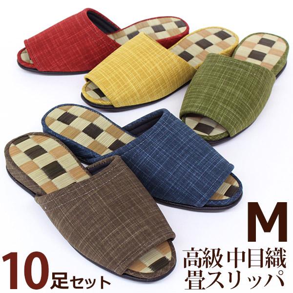 中目織 高級国産 畳スリッパ Mサイズ 10足セット 色選べます 送料無料