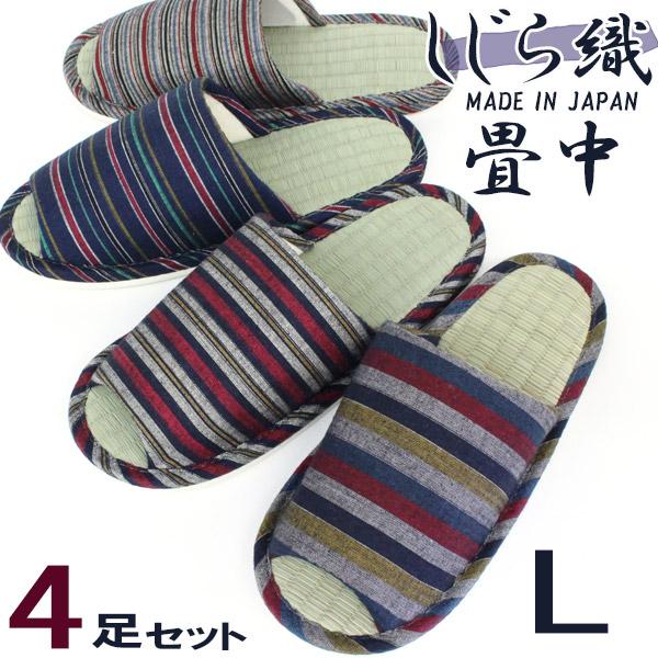 46a07a6a6e5 掛川織り い草スリッパ 来客用セット おしゃれ 日本製 色選べます! 4足 ...