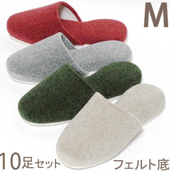 来客用スリッパ 10足セット 送料無料 スリッパ Mサイズ 業務用色選べます 日本製 5☆好評 来客用 激安特価品 クリンプ フェルト底