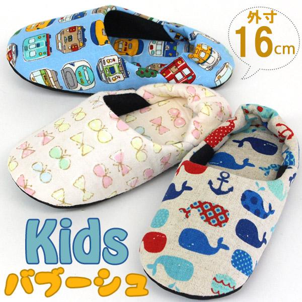 4ca427dcf016 Babich soft slippers for children children for washable slippers kids  children s whale Ribbon train gift Japan ...