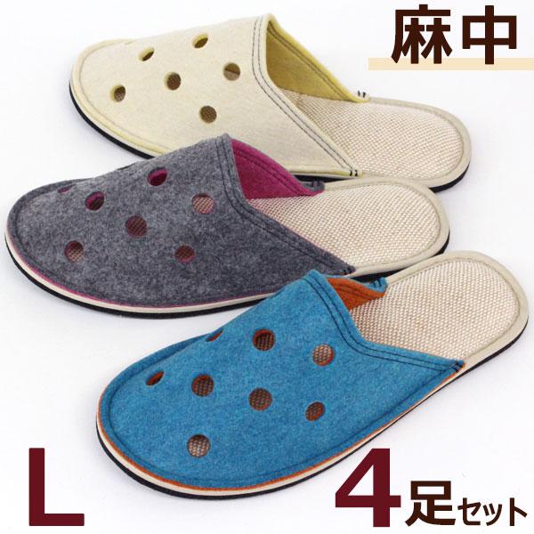 スリッパ 4足セット Lサイズ 麻中 バイカラー フェルト色選べます  送料無料 メンズ ソフトタイプ 洗える 日本製