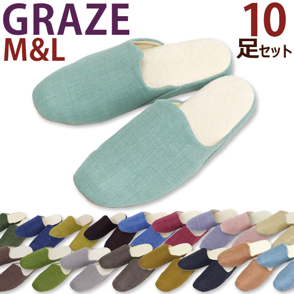 スリッパ 10足セット グレイズ M Lサイズ スリッパセット ソフトタイプ かわいい おしゃれ 洗える 来客用 送料無料