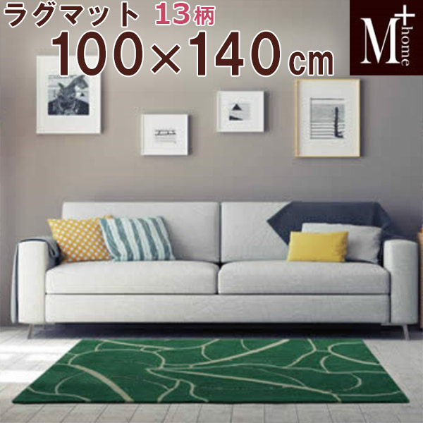 ラグマット  M+home エムプラスホーム  ラグコレクション13柄100×140  抗菌・防臭吸水素材 床暖房対応 日本製 国産
