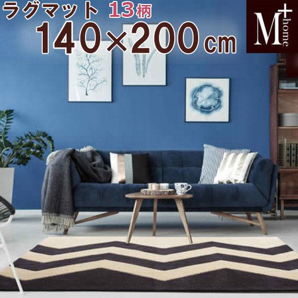 ラグマット 【M+home エムプラスホーム】 ラグコレクション13柄140×200 | 抗菌・防臭吸水素材 床暖房対応 日本製 国産