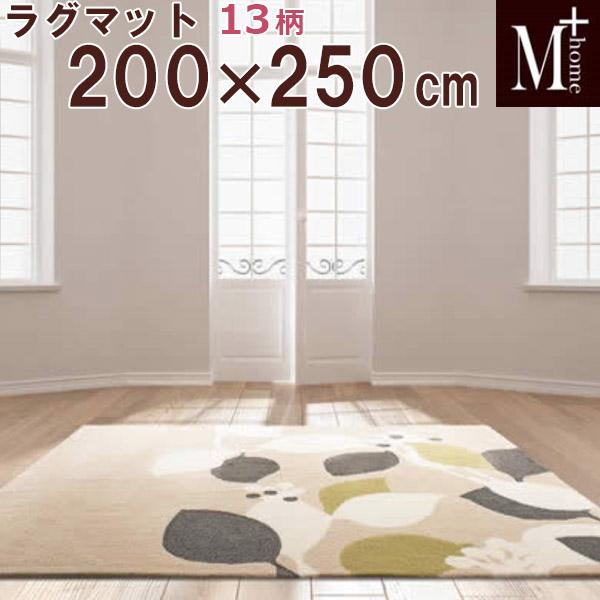 ラグマット M+home エムプラスホーム ラグコレクション13柄200×250 抗菌・防臭吸水素材 床暖房対応 日本製 国産
