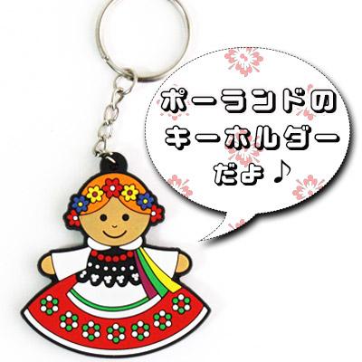 女孩的钥匙串波兰克拉科夫民俗服饰花卉装饰波兰公司橡胶匙扣东欧杂货袋魅力 KRAKOWIANKA