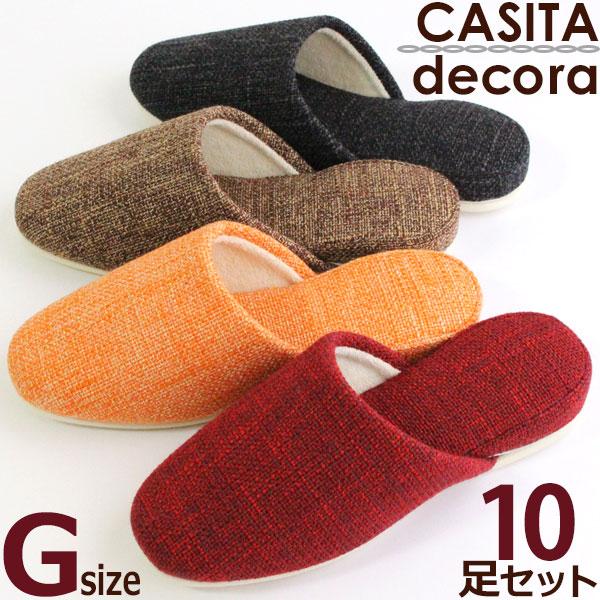 スリッパ 10足セット カシータ デコラ 【CASITA DECORA】G(グッド)サイズ 色選べます! 送料無料 おしゃれ 室内履き 日本製