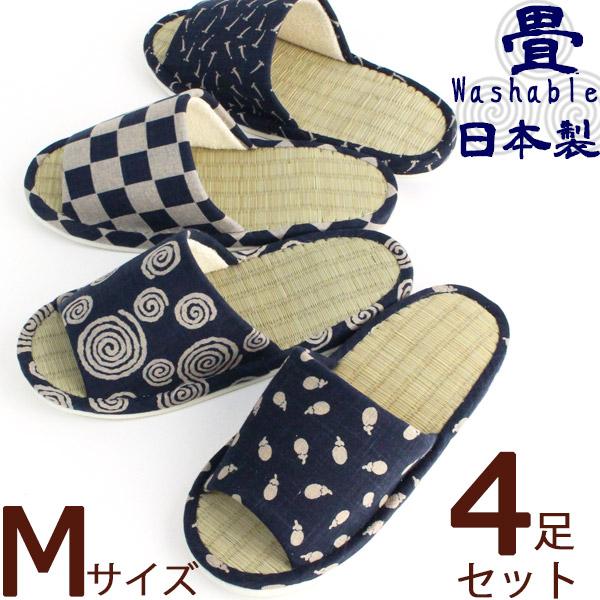 和風柄が涼しげなスリッパMお得なセット組 スリッパ 夏用 4足セット 藍染風 井草畳Mサイズ 柄選べます洗える 日本製 新作 人気 slipper 来客用 畳 25%OFF 和柄