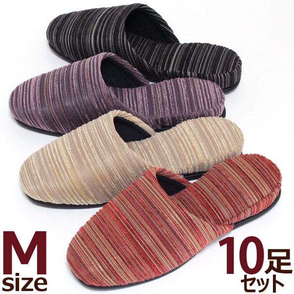 スリッパ 10足セット モールライン Mサイズ色選べます! 送料無料 おしゃれ 室内履き 日本製