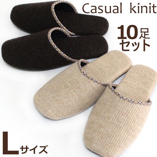 スリッパ Lサイズ メンズ ウール混 ニット ソフト 10足セット 送料無料  色選べます。山形メイド 洗える 日本製