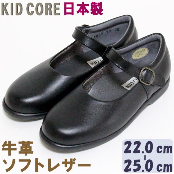 子供フォーマル靴 本革ソフトレザー ストラップ  L 22.0~25.0cm KID CORE KC1082L 日本製  モールドソール 内側メッシュ 牛革 フォーマルシューズ ハーフサイズあり 送料無料