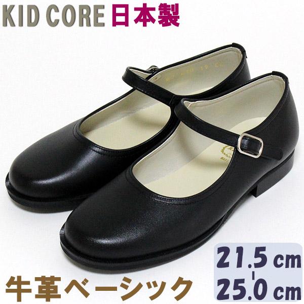 子供フォーマル靴 本革ベーシック ストラップ L 21.5~25.0cm KID CORE 610L 日本製 牛革 フォーマルシューズ ハーフサイズあり 送料無料