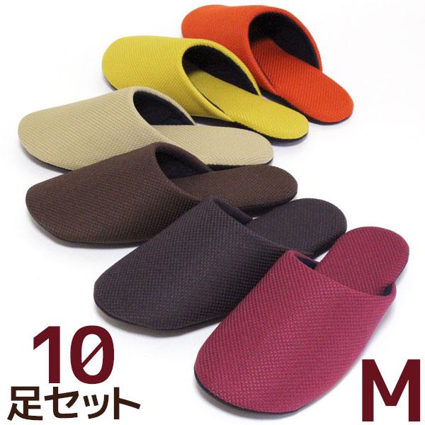 スリッパ10足セット NEWフナミ ソフトタイプMサイズ 色選べます! 送料無料 来客用 洗える 日本製 かほくスリッパ