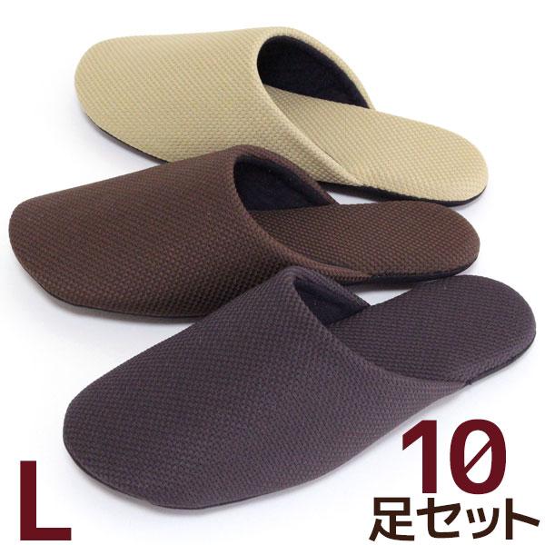 スリッパ 10足セット NEWフナミ ソフトタイプLサイズ 色選べます! 送料無料 来客用 メンズ 洗える 日本製 かほくスリッパ