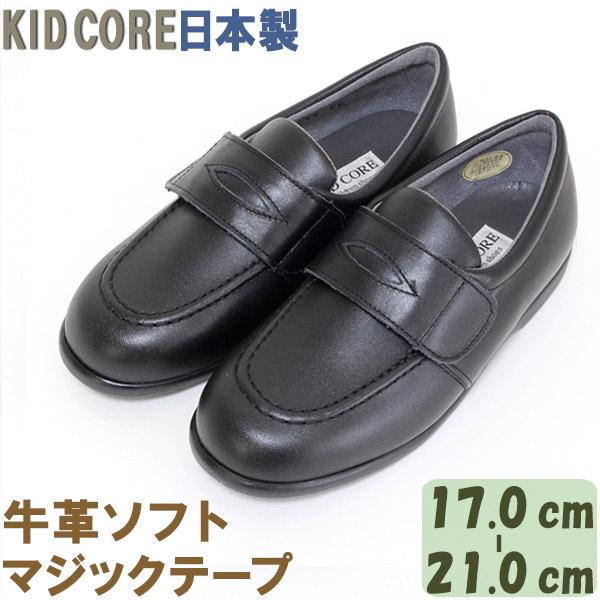 子供フォーマル靴 本革ソフト マジックテープ ローファー M 17.0~21.0cm KID CORE KC1083M 日本製 モールドソール 内側メッシュ 牛革 送料無料