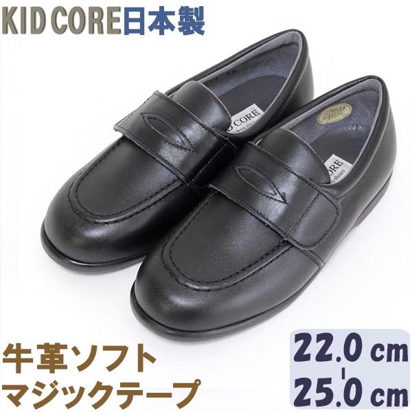 子供フォーマル靴 本革ソフト マジックテープ ローファー L 22.0~25.0cm  KID CORE KC1083L 日本製 モールドソール 内側メッシュ ハーフサイズあり 牛革 フォーマルシューズ 送料無料