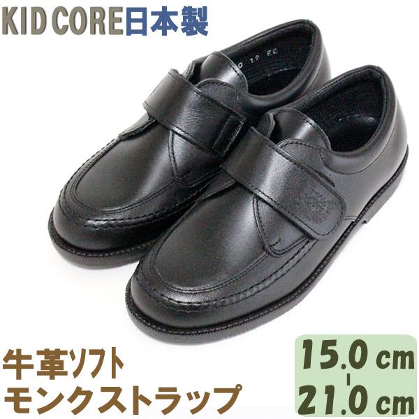 子供フォーマル靴 本革ソフトレザー モンクストラップ M 15.0~21.0cm KID CORE 460M 日本製 モールドソール 中メッシュ 牛革 フォーマルシューズ 送料無料