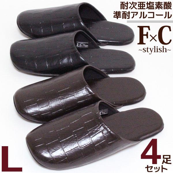 スリッパ 4足セット Lサイズ ドルチェマキシマ F×C ソフトタイプ メンズサイズ 耐次亜塩素酸 準耐アルコール 合成皮革 来客用 業務用 送料無料