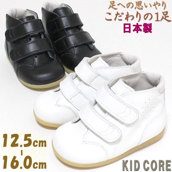 ベビー シューズ 本革 ハイカット 12.5~16.0cm KID CORE KC6505 日本製 ベビー靴 出産祝い 誕生祝い ファーストシューズ ギフト