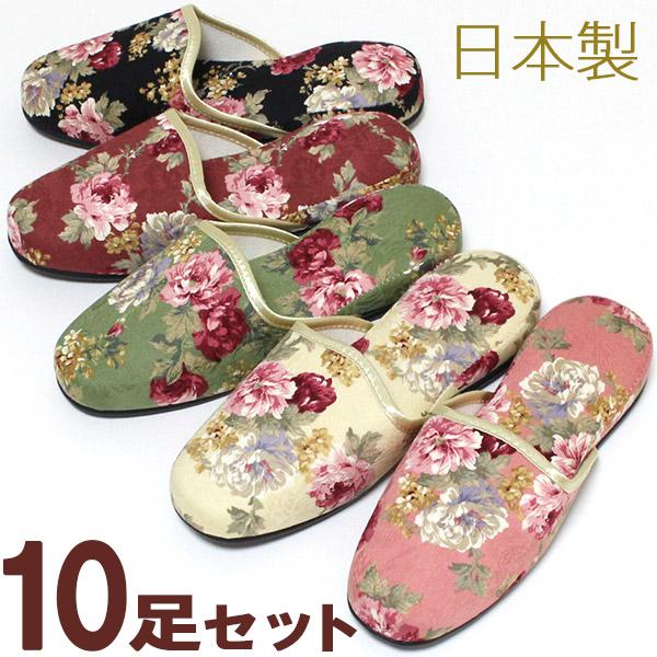 エレガントな薔薇柄 スリッパ 10足セット 来客用 色選べます ゴールド縁取り おしゃれ 日本製