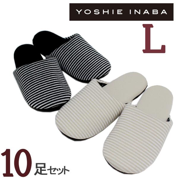 スリッパ ヨシエイナバ レークトス Lサイズ 10足セット 色選べます ルームシューズ ブランド YOSHIE INABA