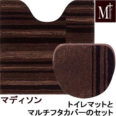 トイレマットとフタカバーのセット M+HOME エムプラスホーム マディソン 抗菌・防臭吸水素材 おしゃれ 日本製