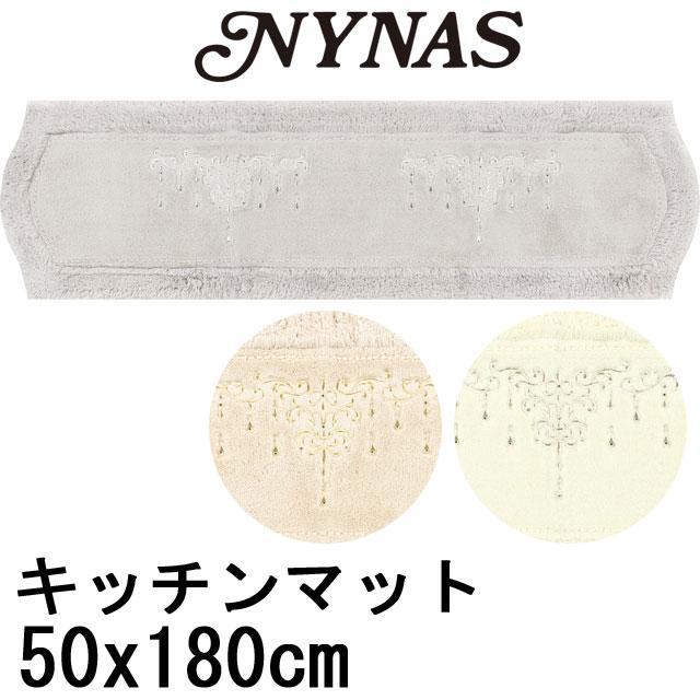 NYNAS キッチンマット シャンティ ロングマット180cm