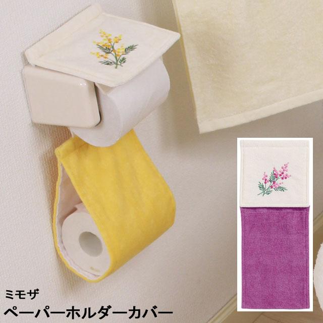 あなたの暮らしに寄り添う気持ちでデザイン ミモザの花のデザインが素敵なトイレシリーズ yorisou ミモザ ペーパーホルダーカバーN トイレタリー トイレットペーパーホルダーカバー メール便可 70%OFFアウトレット お気に入り ブランド ヨリソウ