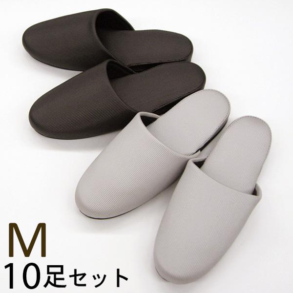 レユール スリッパ Mサイズ 10足セット送料無料 色選べます 日本製