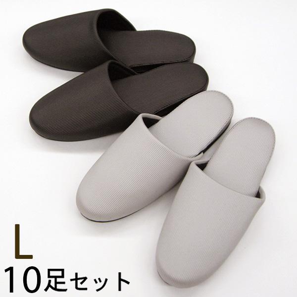 レユール スリッパ Lサイズ 10足セット メンズ送料無料 色選べます 日本製