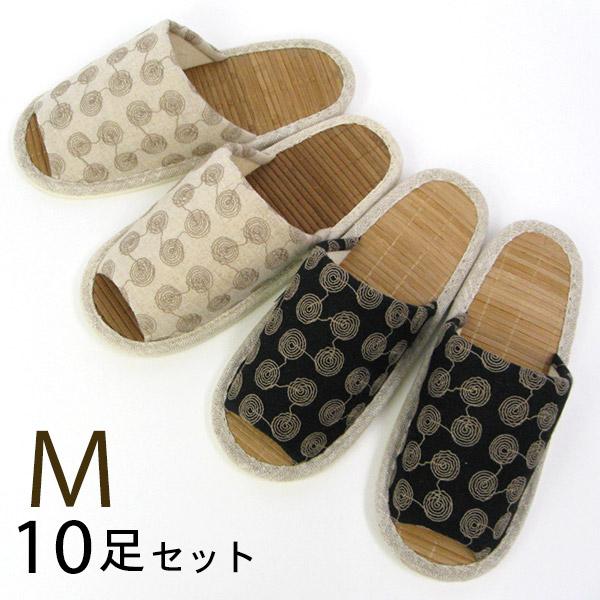 麻混 うずまき刺繍 竹素材スリッパ Mサイズ 10足セット 夏用 おしゃれ 来客用 送料無料