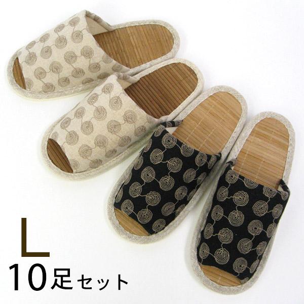 麻混 うずまき刺繍 竹素材スリッパ 夏用 メンズLサイズ 10足セット おしゃれ 来客用 送料無料